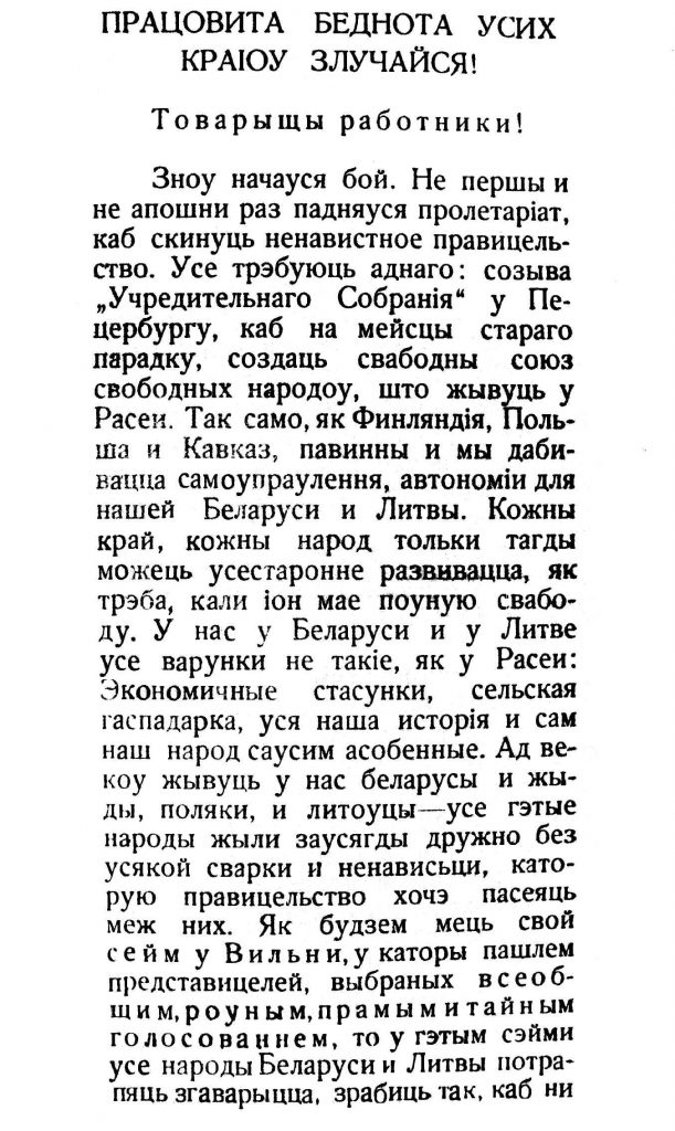 """Ulotka partii """"Hromada"""" w której domagają się autonomii dla ziem litewsko-białoruskich."""